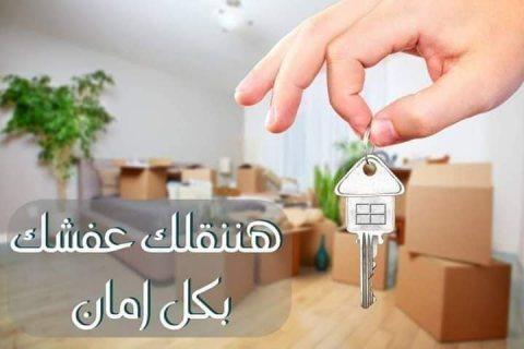 العبوار لخدمات نقل اثاث منزلي في الأردن0790463354