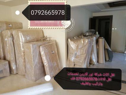 نقل عفش ابو سيف لنقل الاثاث0792665978 عمان