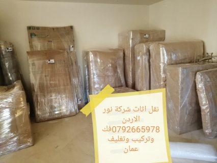 نقل عفش عمان شركة نور الاردن 0792665978فك وتركيب