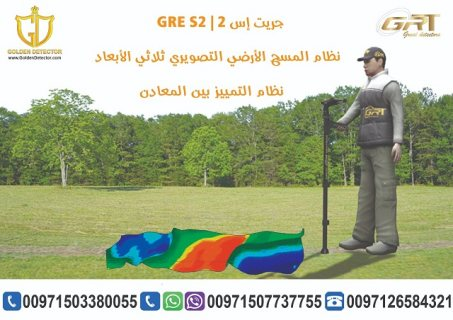 جهاز كشف الذهب جريت إس 2 | GRT S2