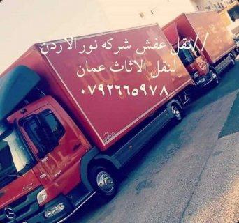 نقل عفش عمان شركة نور الاردن لخدمات نقل الاثاث0792665978 فك