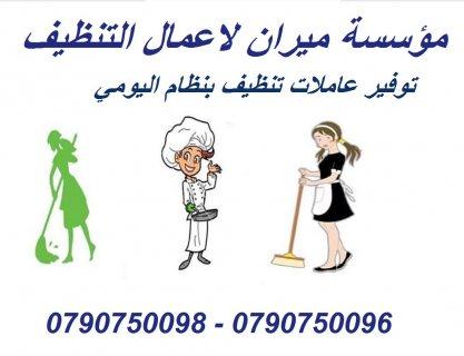 ميران لتوفير عاملات تنظيف مدربات لجميع الخدمات