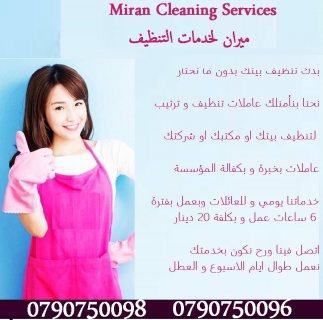بنوفر عاملات لتنظف بيتك بدون هم وبنظام اليومي