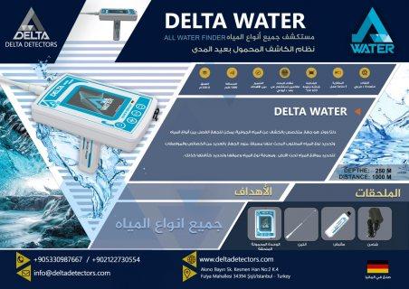 اجهزة كشف الذهب والمياه الجوفية الاولة من شركة دلتا وضمان 3 سنين
