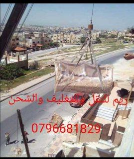 افضل شركة نقل اثاث بالأردن 0796681829؟
