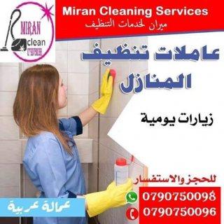 عاملات تنظيف لتوفير الجهد و الوقت بنظام اليومي