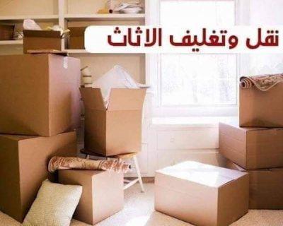 شركه ترحيل منازل 0791537251 فى عمان