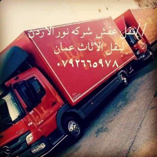 نقل عفش عمان  نور الاردن للنقل 0792665978