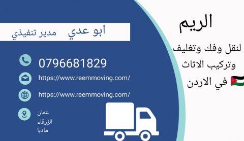 افضل شركات نقل اثاث 0796681829