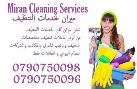تأمين عاملات تنظيف مدربات بنظام المياومة