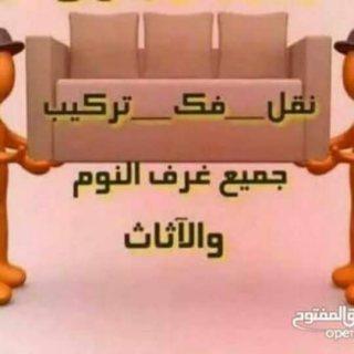 ,,()0796556043/شركةQالخبراءoلنقل'''الأثاث''''المنزل''''