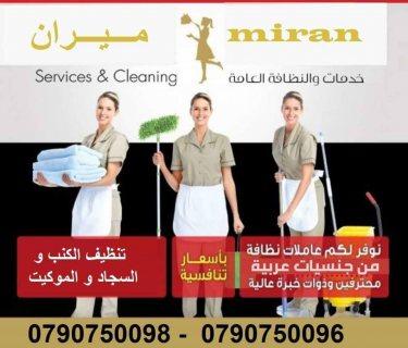 مؤسسة ميران لتوفير عاملات التنظيف بنظام اليومي