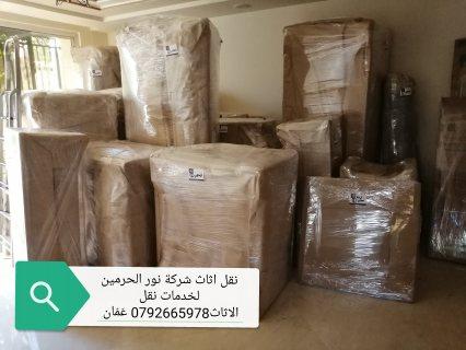 نقل عفش عمان خدمات نقل 0792665978