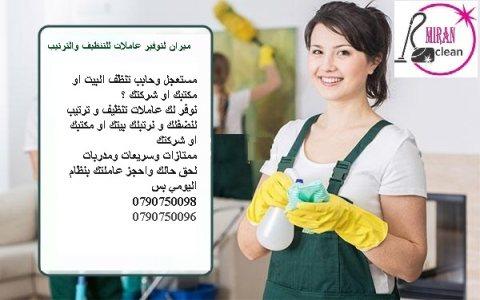 نعمل على توفير عاملات نظافة و ضيافة يومي للعائلات