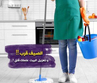 عملنا توفير عاملات ترتيب وتنظيف بنظام اليومي