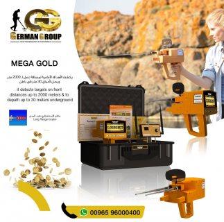 للكشف عن الذهب الخام والمعادن جهاز ميغا جولد الالمانى