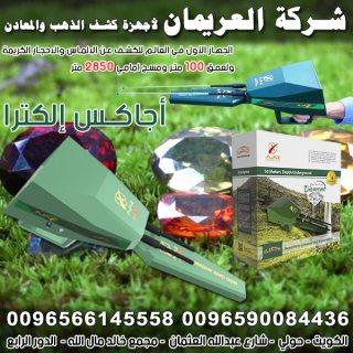 جهاز ( اجاكس الكترا ) - جهاز كشف الالماس والحجار الكريمة - ALAREEMAN