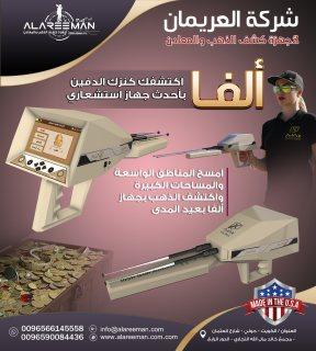 جهاز ( AJAX ALPHA ) - جهاز كشف الذهب والاثار في باطن الارض  - شركة العريمان
