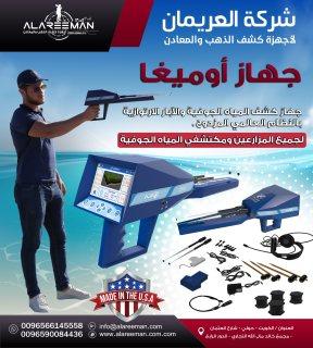 افضل جهاز امريكي للكشف عن المياه الجوفية ( اجاكس اوميجا ) - ALAREEMAN