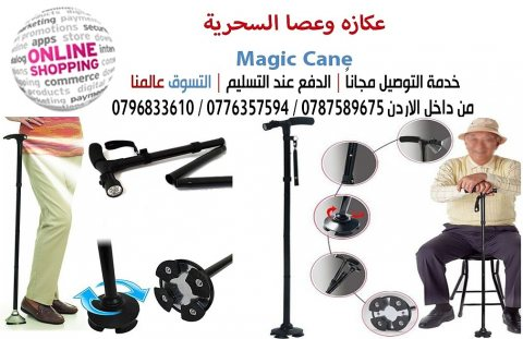 عكازه لكبار السن Magic Cane