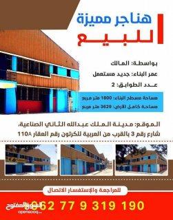 ارض صناعية + هناجر للبيع في مدينه الملك عبد الله الثاني الصناعية
