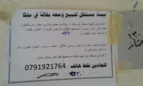 منزل مستقل للبيع في ملكا اربد بسعر مغري