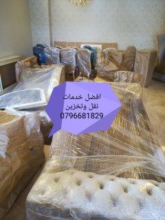 ((0796681829))ترحيل اثاث فى عمان
