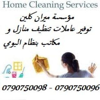 نوفر عاملات لاعمال التنظيف