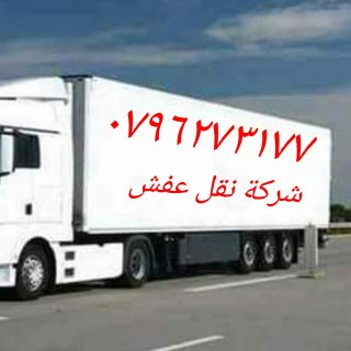 0796273177 افضل شركات نقل الاثاث في الاردن  شركه الوفاء لنقل الاثاث