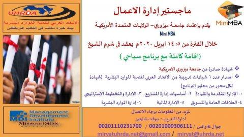 ماجستير ادارة الاعمال بشرم الشيخ