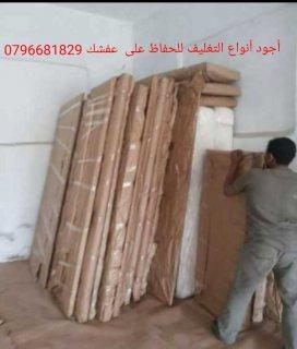 شركه نقل عفش بالأردن 0796681829