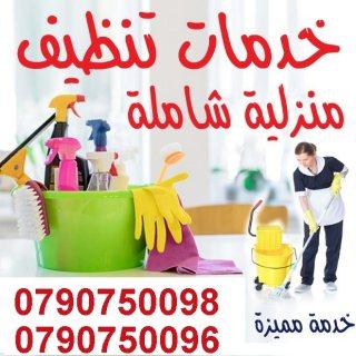 شركة ميران لتوفير و تأمين عاملات تنظيف مياومة
