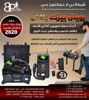 جهاز كشف الذهب الطبقي المجرب والفعال في الأردن - رويال بيزك بلاس 2020