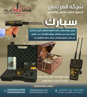 جهاز الكشف والتنقيب عن الذهب والاثار بنظام استشعاري ( سبارك ) - ALAREEMAN