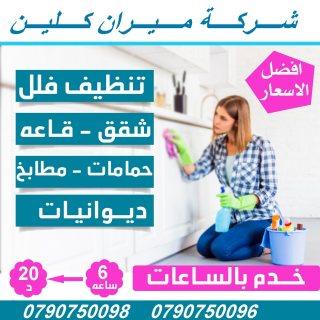 توفر مؤسسة ميران للتنظيف الشامل للمنازل و المكاتب و الشركات