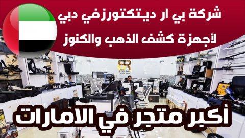 اجهزة كشف المعادن الامريكية الاصلية من شركة بي ار ديتكتورز دبي