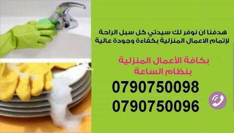 نوفر من اجلكم عاملات للتنظيف و الترتيب اليومي