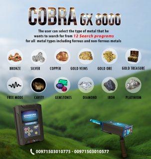 جهاز كشف الذهبق فى عمان | جهاز كوبرا جي اكس 8000 حصريا من شركة جولد ماستر
