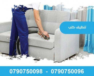 مؤسسة ميران لخدمة تنظيف  اطقم الكنب و السجاد و السيارات والبرادي