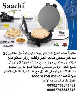 آلة الخبز التورتيلا خبز عربي و روتي ماكينة صنع الخبز خبز التورتيلا