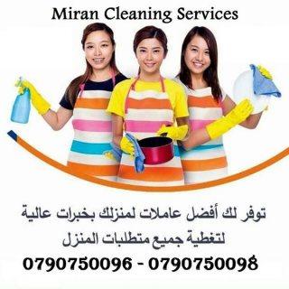توفير عاملات تنظيف لتوفير الجهد و الوقت بنظام اليومي