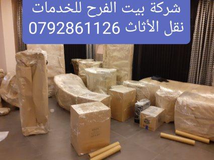 شركة بيت الفرح للخدمات نقل الأثاث المنزلي 0792861126