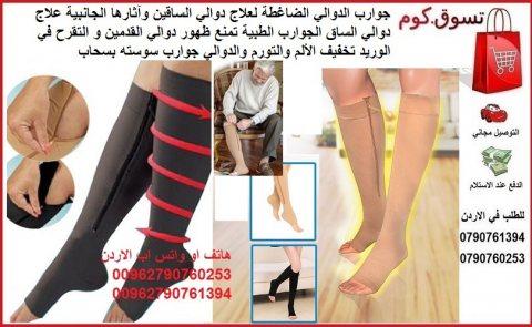 جوارب الدوالي الطبية الضاغطة كيف تتخلص من دوالي الساقين