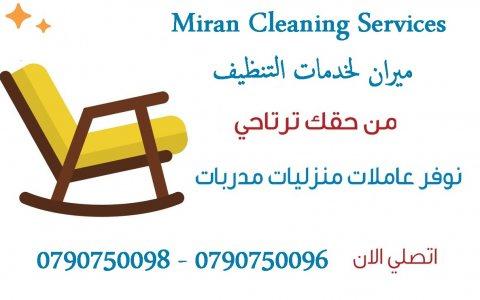 يتوفر عاملات تنظيف خبيرات  في اعمال التنظيف بنظام اليومي