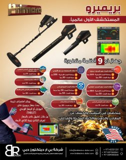 افضل جهاز لكشف الذهب في الأردن بريميرو | PRIMERO