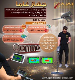 جهاز كشف الذهب التصويري تحت الارض في الأردن غاما | GAMMA
