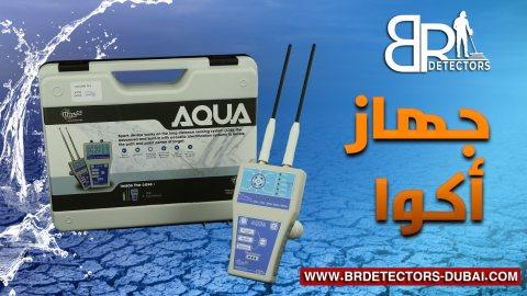 اجهزة كشف المياه الجوفية والابار اكوا AQUA