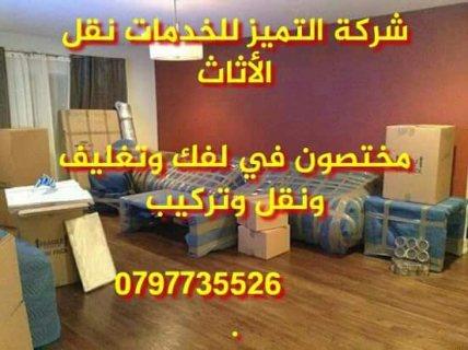 ,@شركة التميز الخدمات نقل الاثاث 0797735526
