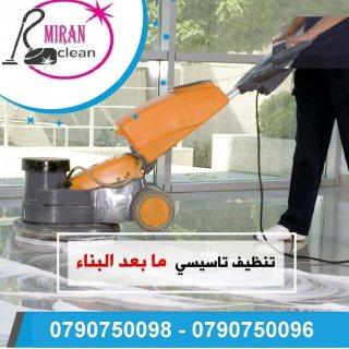 ميران لتنظيف كافة المباني و الشقق بعد الدهان وتلميع البلاط