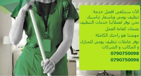 ميران لتوفير و تأمين عاملات تنظيف مياومة